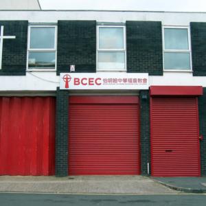 Birmingham Chinese Evangelical church, Birmingham, the UK. (Photo: Yuqin Huang)