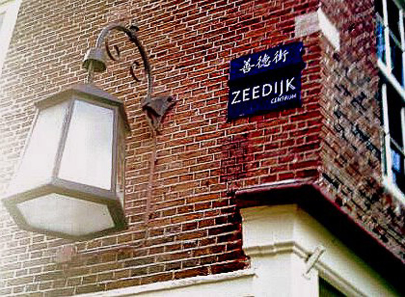 Chinese street name, Amsterdam. (Photo: Steven Vertovec)