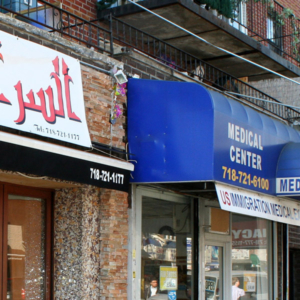 Arab cafe + Immigration Medical Exams. (Photo: Steven Vertovec)