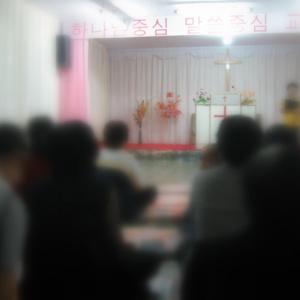 A Korean-Chinese church. (Photo: Jin-Heon Jung)