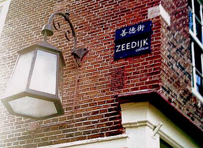 Chinese street name, Amsterdam. (Photo: Steven Vertovec)