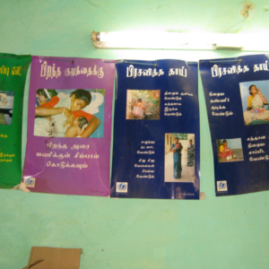 Educational Posters for Maternal Health 2, Tamil Nadu 2009. (Photo: Gabriele Alex)