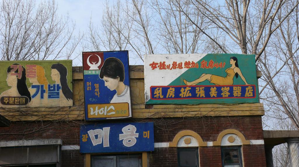North Korean film production set. (Photo: Jin-Heon Jung)