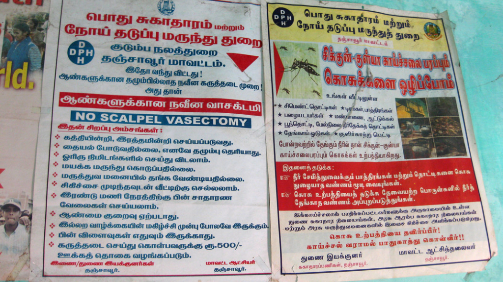 Pamphlets for Vasectomy and for protection of Malaria, Tamil Nadu 2009. (Photo: Gabriele Alex)